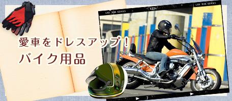 bike_harf_banner