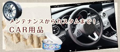 car_harf_banner