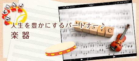 music_harf_banner